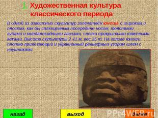 1. Художественная культура классического периода В одной из известных скульптур