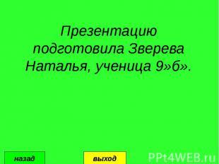 Презентацию подготовила Зверева Наталья, ученица 9»б».