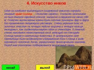 4. Искусство инков Одно из наиболее выдающихся сооружений инкского периода – гла