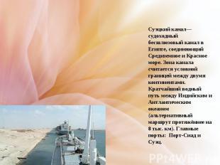 Суэцкий канал— судоходный бесшлюзовый канал в Египте, соединяющий Средиземное и