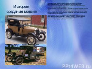 История создания машин Под автомобильный завод была переоборудована бывшая фурго