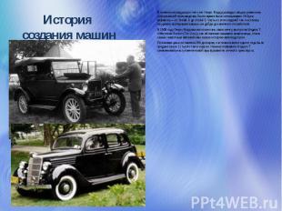 История создания машин Втечение последующих пяти лет Генри Форд руководил общим