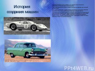История создания машин Автомобилем Форда было просто управлять, оннетребовал с