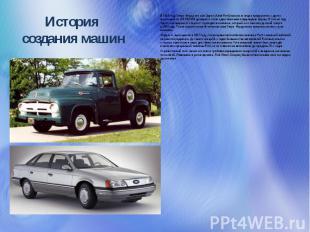 История создания машин В1919году Генри Форд иего сын Эдсел (Adsel Ford) выкуп
