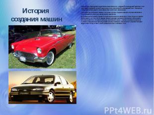 История создания машин 1апреля 1932года компания представила общественности V-