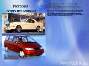 История создания машин Знаменитая марка завоевывает популярность нетолько вАме
