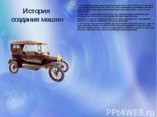 История создания машин Генри Форд появился насвет впоселке Спрингфилд вштате
