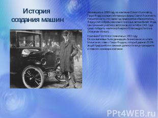 История создания машин Уволившись в1899году изкомпании Edison Illuminating, Г