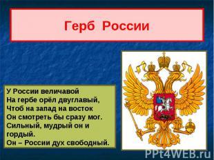 Герб России У России величавойНа гербе орёл двуглавый,Чтоб на запад на востокОн
