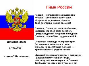Россия — священная наша держава,Россия — любимая наша страна.Могучая воля, велик