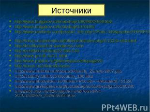 Источники http://www.bulgakov.ru/bookshop/1082982/4509168/http://www.bulgakov.ru