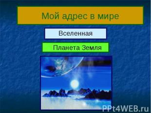 Мой адрес в мире Вселенная Планета Земля