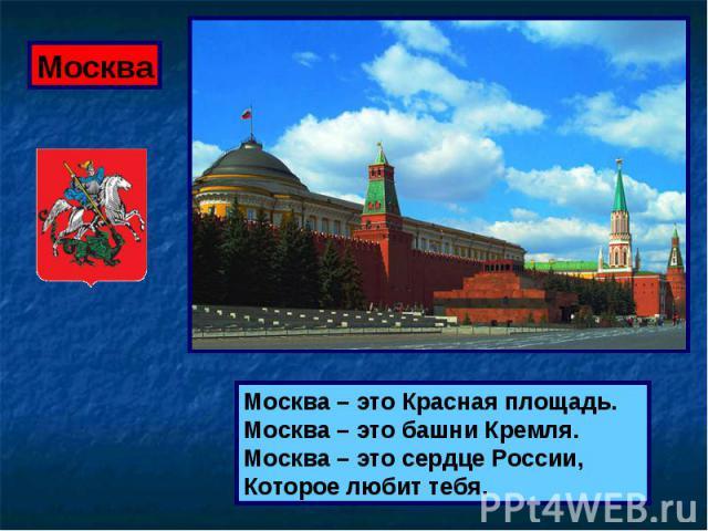 Москва Москва – это Красная площадь.Москва – это башни Кремля.Москва – это сердце России,Которое любит тебя.