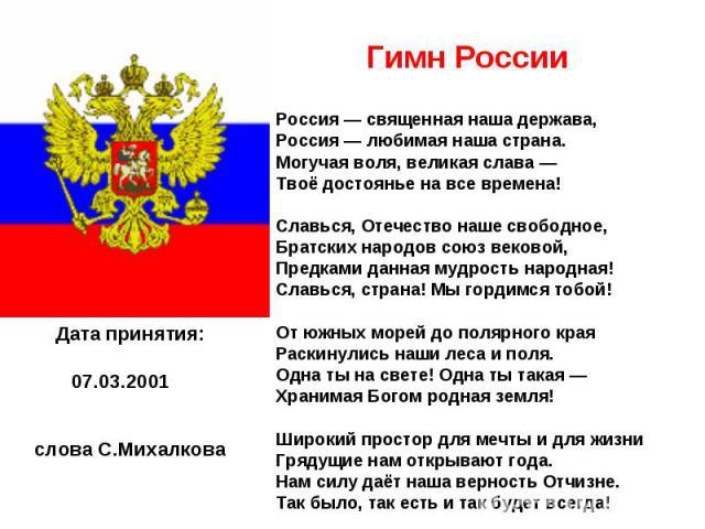 Россия — священная наша держава,Россия — любимая наша страна.Могучая воля, великая слава —Твоё достоянье на все времена!Славься, Отечество наше свободное,Братских народов союз вековой,Предками данная мудрость народная!Славься, страна! Мы гордимся то…