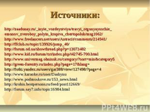 Источники: http://zaadonay.ru/_inyie_vozdeystviya/travyi_otgonyayuschie_emonov_z