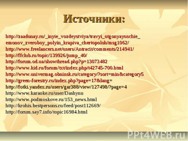 Источники: http://zaadonay.ru/_inyie_vozdeystviya/travyi_otgonyayuschie_emonov_zveroboy_polyin_krapiva_chertopoloh/msg1062/http://www.freelancers.net/users/Antracit/comments/214941/http://ffclub.ru/topic/139926/jump_40/http://forum.od.ua/showthread.…
