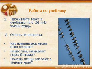 Работа по учебнику Прочитайте текст в учебнике на с. 26 «Из жизни птиц». 2. Отве