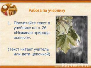 Работа по учебнику Прочитайте текст в учебнике на с. 26 «Неживая природа осенью»