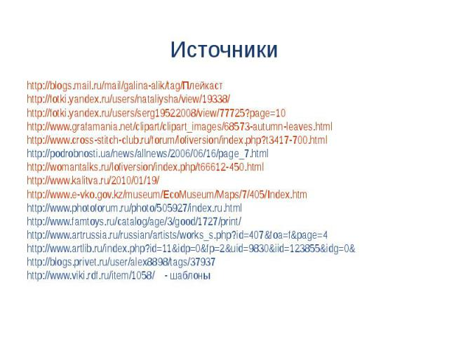 http://blogs.mail.ru/mail/galina-alik/tag/Плейкастhttp://fotki.yandex.ru/users/nataliysha/view/19338/http://fotki.yandex.ru/users/serg19522008/view/77725?page=10http://www.grafamania.net/clipart/clipart_images/68573-autumn-leaves.htmlhttp://www.cros…