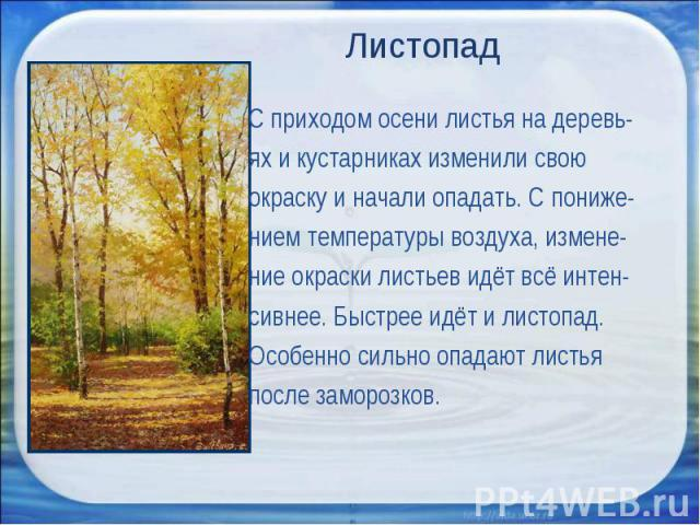 Листопад С приходом осени листья на деревь-ях и кустарниках изменили свою окраску и начали опадать. С пониже-нием температуры воздуха, измене-ние окраски листьев идёт всё интен-сивнее. Быстрее идёт и листопад. Особенно сильно опадают листьяпосле зам…