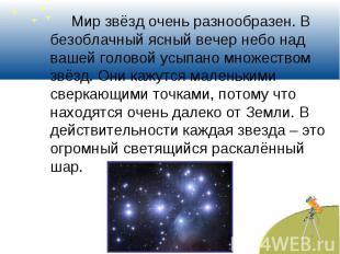 Мир звёзд очень разнообразен. В безоблачный ясный вечер небо над вашей головой у