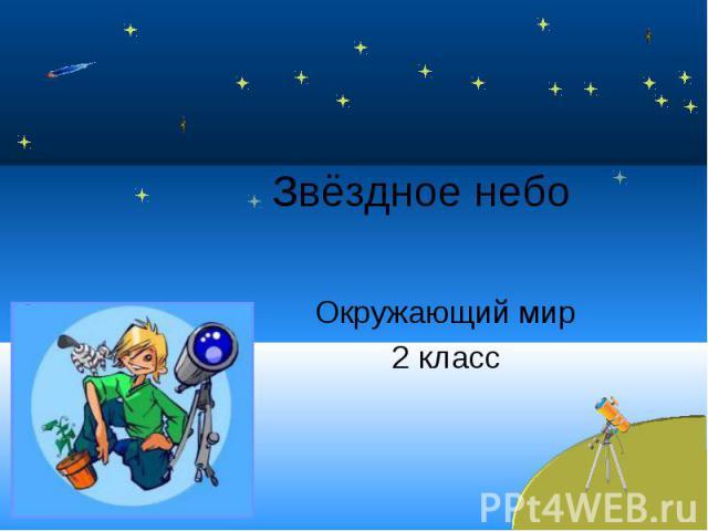 Окружающий мир2 классЗвёздное небо