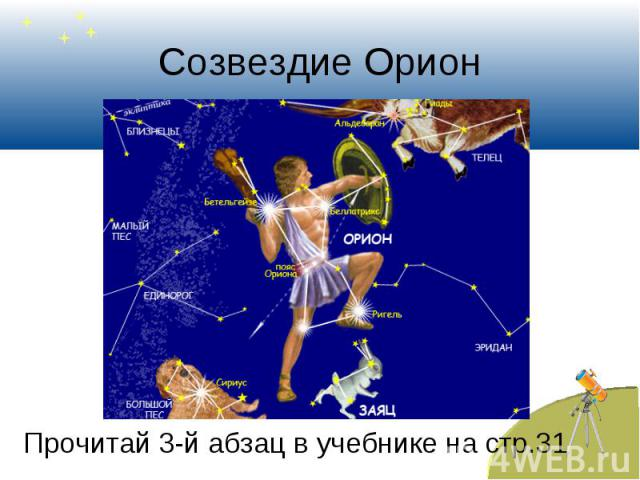 Созвездие ОрионПрочитай 3-й абзац в учебнике на стр.31