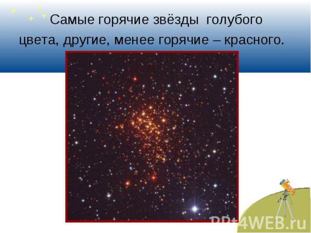 Самые горячие звёзды голубогоцвета, другие, менее горячие – красного.