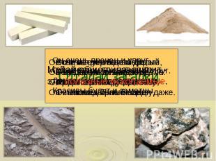 Мел, песок, глина, гранит -это полезные ископаемые. Он очень прочен и упруг,Стро
