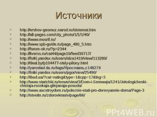 Источники http://ershov-geomuz.narod.ru/sistemat.htmhttp://all-pages.com/city_ph