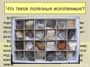 Что такое полезные ископаемые? Вся поверхность земли состоит из горных пород. Ка