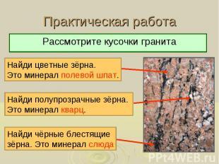 Практическая работа Рассмотрите кусочки гранита Найди цветные зёрна. Это минерал