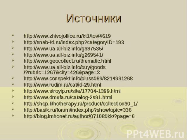Источники http://www.zhivojoffice.ru/kt1/tov/4619http://snab-td.ru/index.php?categoryID=193http://www.ua.all-biz.info/g337535/http://www.ua.all-biz.info/g269541/http://www.geocollect.ru/thematic.htmlhttp://www.ua.all-biz.info/buy/goods/?rubric=1267&…