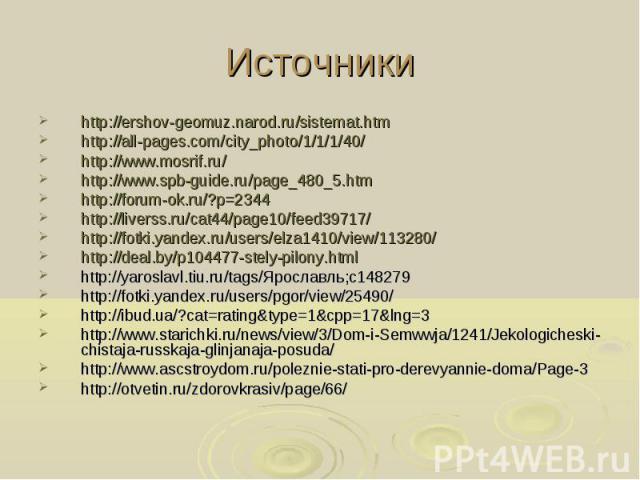 Источники http://ershov-geomuz.narod.ru/sistemat.htmhttp://all-pages.com/city_photo/1/1/1/40/http://www.mosrif.ru/http://www.spb-guide.ru/page_480_5.htmhttp://forum-ok.ru/?p=2344http://liverss.ru/cat44/page10/feed39717/http://fotki.yandex.ru/users/e…