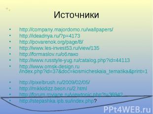 Источники http://company.majordomo.ru/wallpapers/http://ideadnya.ru/?p=4173http: