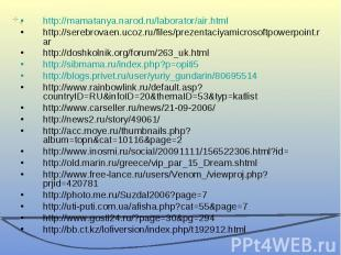 http://mamatanya.narod.ru/laborator/air.htmlhttp://serebrovaen.ucoz.ru/files/pre