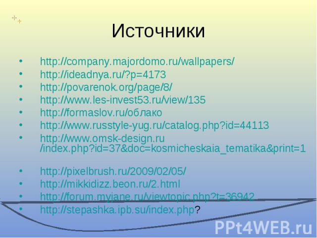 Источники http://company.majordomo.ru/wallpapers/http://ideadnya.ru/?p=4173http://povarenok.org/page/8/http://www.les-invest53.ru/view/135http://formaslov.ru/облакоhttp://www.russtyle-yug.ru/catalog.php?id=44113http://www.omsk-design.ru/index.php?id…