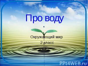 Про воду Окружающий мир 2 класс