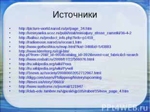 Источники http://picture-world.narod.ru/pr/page_34.htmhttp://vesnyanka.ucoz.ru/p