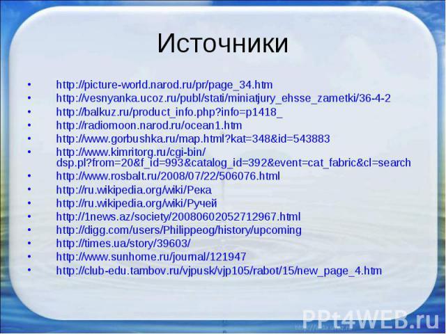 Источники http://picture-world.narod.ru/pr/page_34.htmhttp://vesnyanka.ucoz.ru/publ/stati/miniatjury_ehsse_zametki/36-4-2 http://balkuz.ru/product_info.php?info=p1418_http://radiomoon.narod.ru/ocean1.htm http://www.gorbushka.ru/map.html?kat=348&id=5…