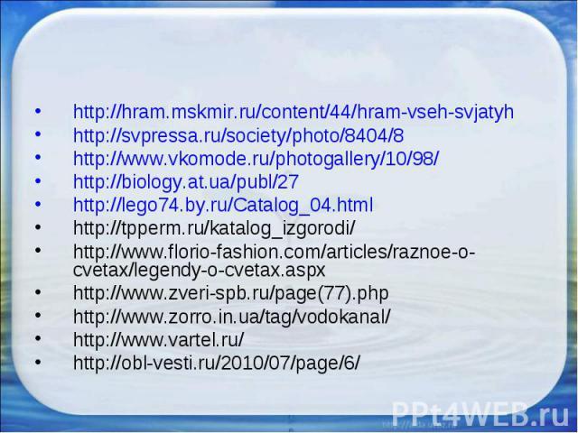 http://hram.mskmir.ru/content/44/hram-vseh-svjatyhhttp://svpressa.ru/society/photo/8404/8http://www.vkomode.ru/photogallery/10/98/http://biology.at.ua/publ/27http://lego74.by.ru/Catalog_04.htmlhttp://tpperm.ru/katalog_izgorodi/http://www.florio-fash…