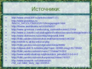 Источники: http://www.omsk300.ru/articles/view/7271http://www.posobiya.ru/NACH_S