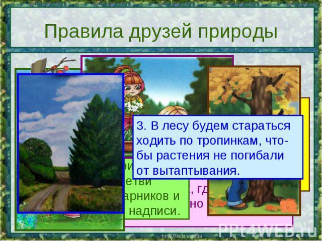 Правила друзей природы 3. В лесу будем стараться ходить по тропинкам, что-бы растения не погибали от вытаптывания. 4. Находясь в природе, нельзя ломать ветви деревьев и кустарников ивырезать на них надписи. 2. Собирать лекарственные растения будем т…