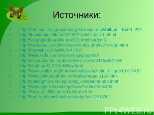 Источники: http://foto.mail.ru/cgi-bin/rating?domain=mail&album=15&id=222http://