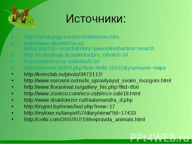 Источники: http://rybakyuga.narod.ru/oribe/som.htmhttp://www.ukuzmicha.ru/index.php?do=search&story=ранее&subaction=searchhttp://myfeelings.at.ua/index/pro_rybok/0-14http://podmir.ucoz.ru/index/0-10http://aeterna.ru/ftell.php?link=ftells:16632&yourn…