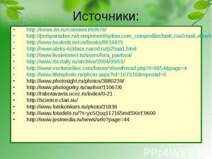 Источники: http://news.rin.ru/comment/69076/http://petsparadise.ru/component/opt
