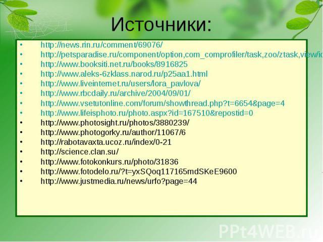 Источники: http://news.rin.ru/comment/69076/http://petsparadise.ru/component/option,com_comprofiler/task,zoo/ztask,view/id,3364/Itemid,38/cpage,76/http://www.booksiti.net.ru/books/8916825http://www.aleks-6zklass.narod.ru/p25aa1.htmlhttp://www.livein…