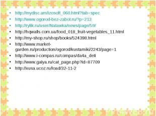 http://mydisc.am/izosoft_060.html?tab=spechttp://www.ogorod-bez-zabot.ru/?p=213h