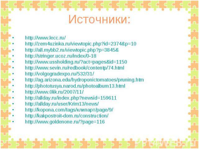 http://www.lecc.ru/http://zem4uzinka.ru/viewtopic.php?id=2374&p=10http://all.mybb2.ru/viewtopic.php?p=3845&http://stringer.ucoz.ru/index/0-18http://www.ussholding.ru/?act=pages&id=1150http://www.sevin.ru/redbook/contentp/74.htmlhttp://volgogradexpo.…