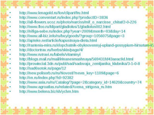 http://www.lenagold.ru/fon/clipart/fru.htmlhttp://www.conventart.ru/index.php?productID=3836http://all-flowers.ucoz.ru/photo/narciss/mif_o_narcisse_chitat/2-0-226http://www.floo.ru/klipart/gladiolus/1/gladiolus002.htmlhttp://nifiga-sebe.ru/index.php…